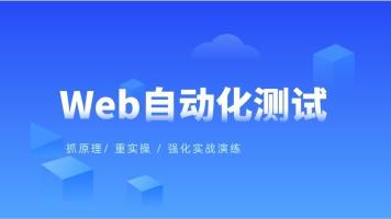【海德在线教育】自动化测试开发进阶之路Web/App/接口自动化