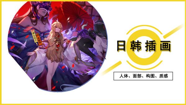 原画人日韩风商业插画1期【九樾儿】