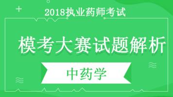 2018执业药师模考大赛《中药学》真题解析精讲课(附模考卷)