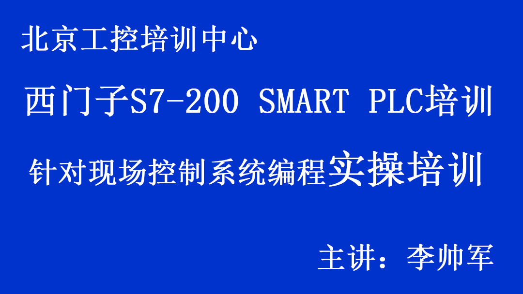 西门子S7-200 SMART PLC编程实操培训(试听试学)