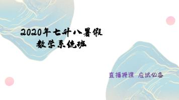 2020年武汉市七升八暑假数学系统班