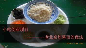 老北京炸酱面的制作技术 小吃创业技术培训 美食教学