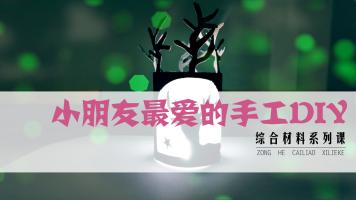 DIY手工秘籍/亲子/幼儿/青少年/手工爱好者
