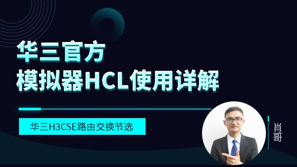 H3C华三官方模拟器HCL使用详解视频教程[肖哥]