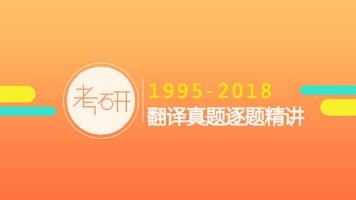 考研翻译逐题精讲