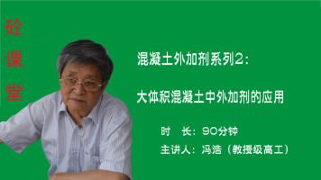 冯浩——混凝土外加剂系列2