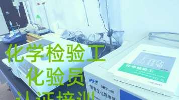 龙岩漳州化学检验员上岗证书培训报考通道
