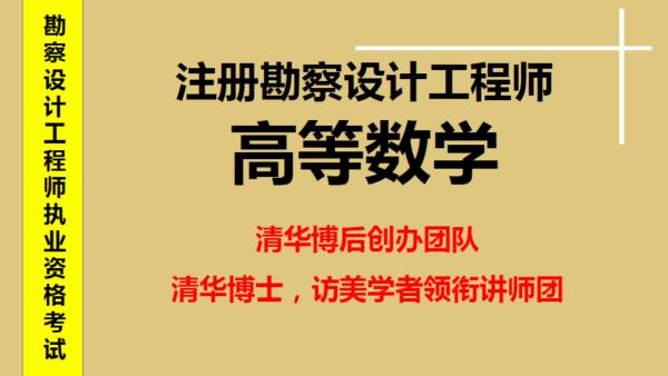 注册勘察设计工程师-基础考试公共基础(高等数学)