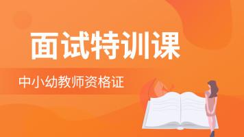 【中小幼教师资格证】10+节课读懂面试 让试讲不卡壳!