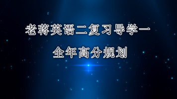 老蒋英语二复习导学(1):全年高分规划