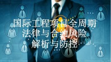 国际工程法律合约