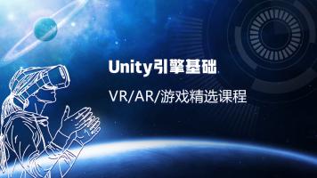 VR/AR/游戏——Unity3D之Unity引擎基础