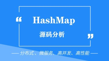 Java架构之HashMap源码分析