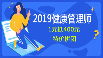 2019年健康管理师预报名活动1元抵400元(8月10日结束)