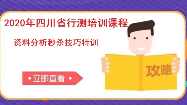 2020年四川省行测之资料分析秒杀技巧特训
