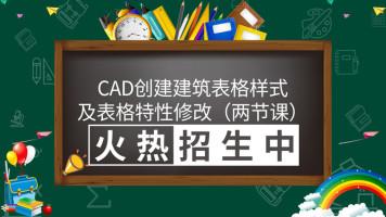CAD创建建筑表格样式及表格特性修改(两节课)
