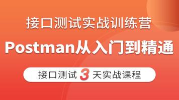 3天接口测试实战训练营【Postman入门到精通】软件接口测试_咕泡