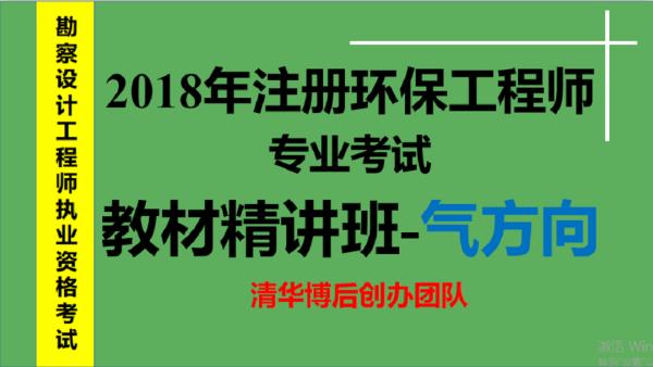 2018年注册环保工程师(专业考试)-教材精讲班-大气方向