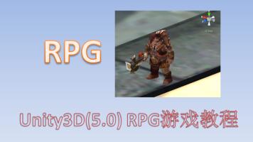 unity3d  rpg游戏制作(上)