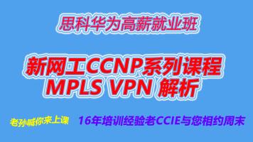 新网工CCNP系列课程之MPLS VPN实战