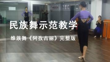 维族舞《阿孜古丽》示范教学完整版