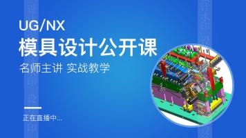 UG/NX/UG分模塑胶模具结构设计UG模具设计UG造型设计直播直战课