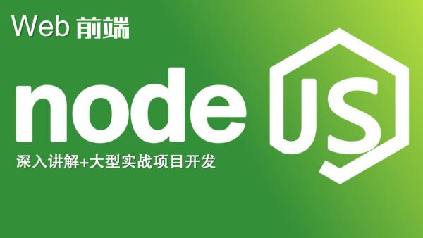Node.js全栈开发 - express、mongodb、爬虫、全栈开发实战