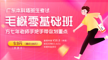 2021年广东本科插班生考试政治零基础班(毛概划重点)
