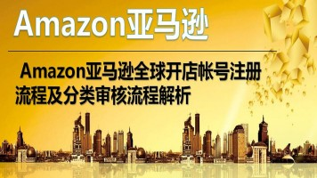 Amazon亚马逊全球开店帐号注册二审流程及分类审核流程解析