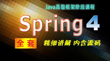 Java高级框架|Spring4框架全套详解【尚学堂】