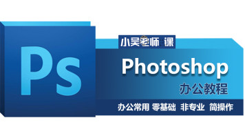 Photoshop办公教程