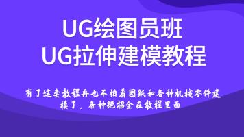 UG产品设计入门教程 UG拉伸建模教程