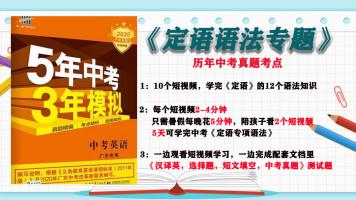 中考语法《定语专项语法》