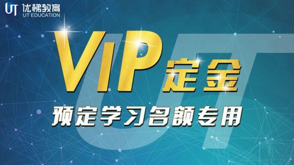 VIP 预留名额缴纳定金 从零开始全程实操爆款打造【优梯教育】