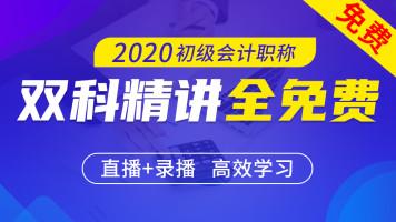 2020年初级会计双科精讲|初级会计职称|会计实务+经济法基础