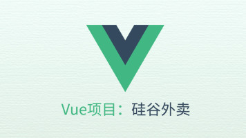 尚硅谷HTML5前端视频_Vue项目实战《硅谷外卖》