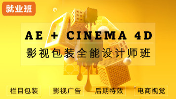 AE+C4D影视后期特效 广告栏目包装短视频制作 PR剪辑平面电商设计