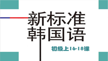 韩和韩语初上16-20课