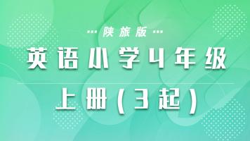 陕旅版英语小学三起四年级上册
