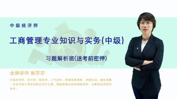 2019中级经济师【工商管理】之习题解析班(赠送题库)