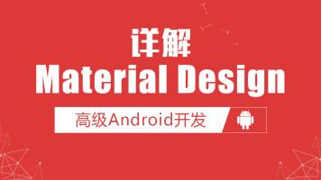 高级Android开发之详解Material Design