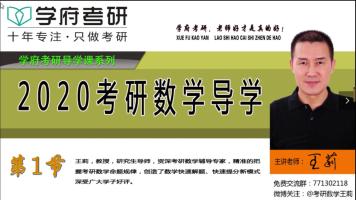 学府考研:2020考研王莉数学导学系列课