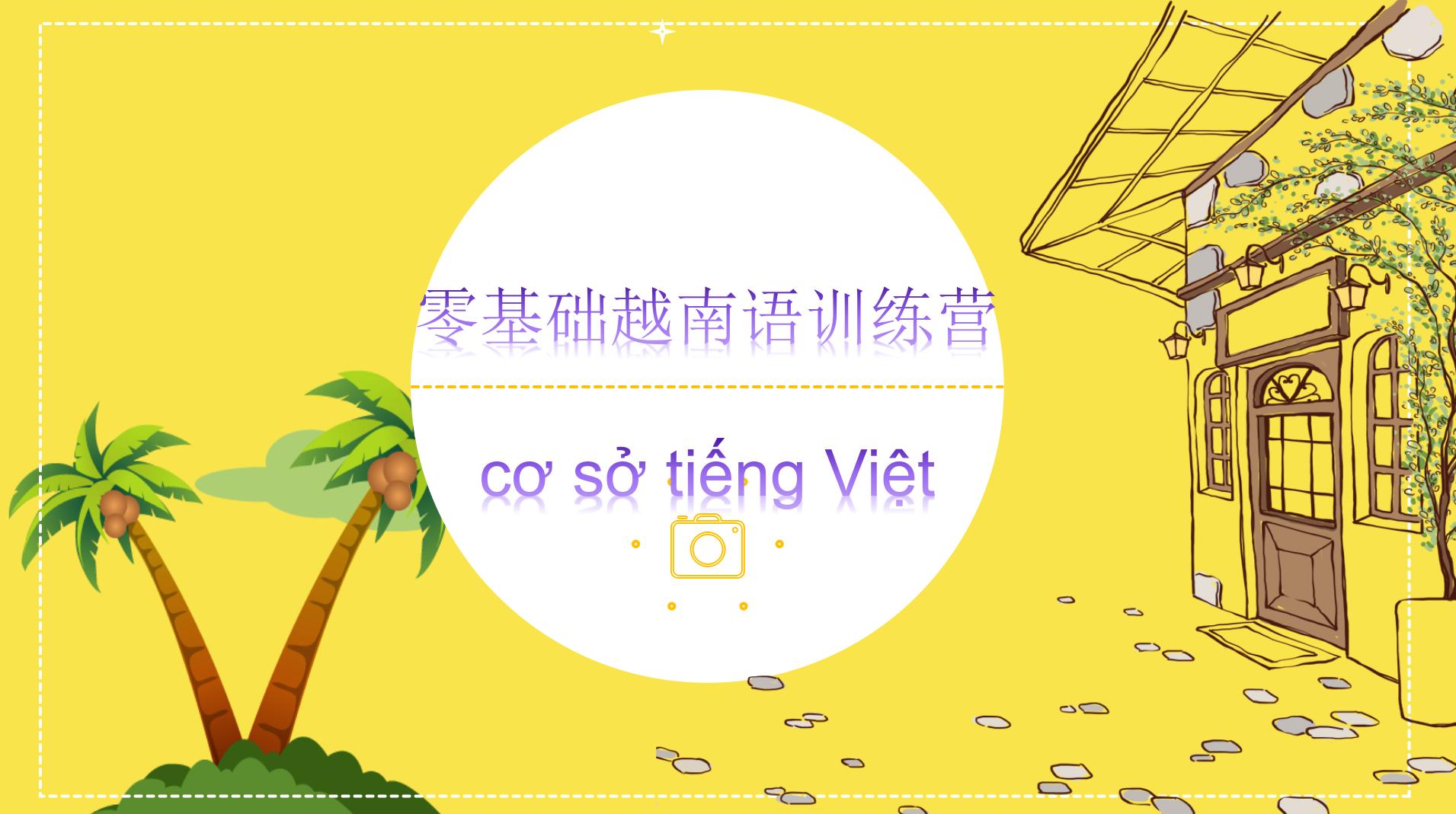 零基础越南语试听