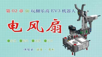 第02章 电风扇@玩翻乐高EV3机器人