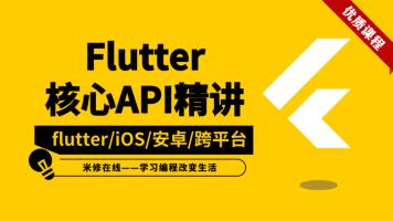 Flutter核心API精讲小白入门到实战(flutter/iOS/安卓/跨平台)