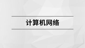 计算机网络【马士兵教育】