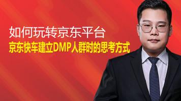 京东快车建立DMP人群时的思考方式