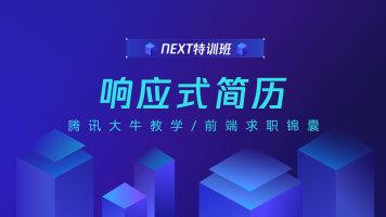 【Next特训班】第二期:简历