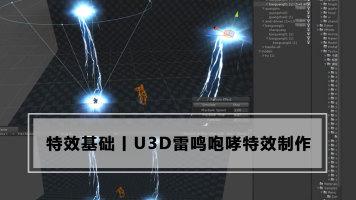 U3D雷鸣咆哮特效制作丨unity3d特效基础教程