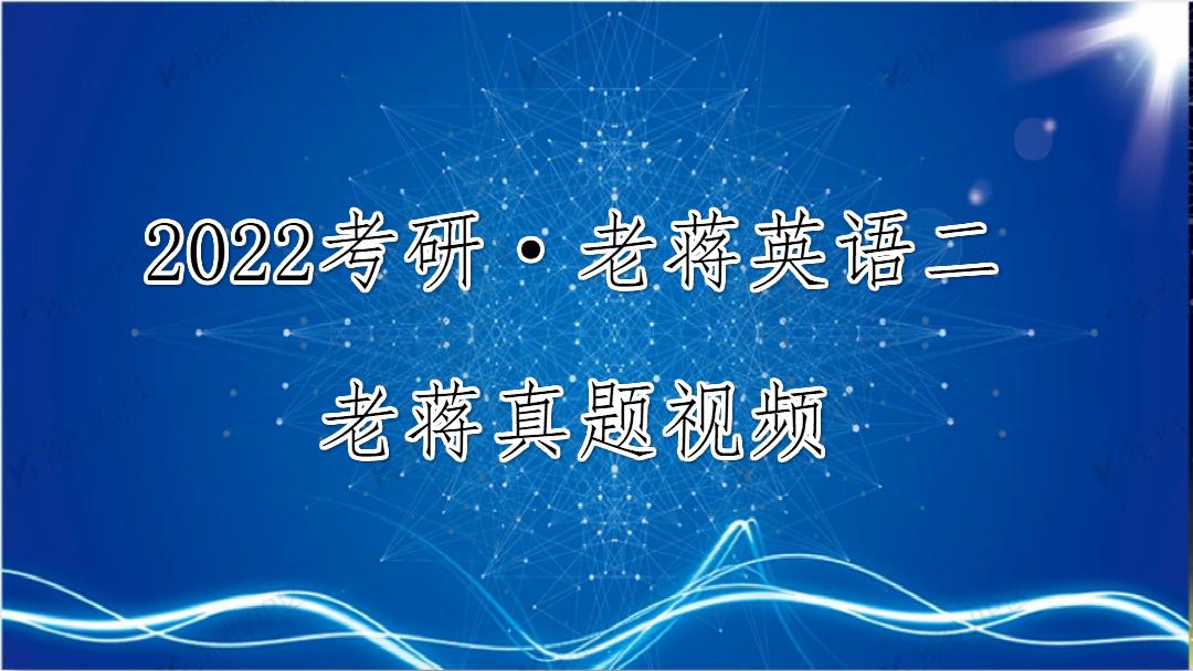 2022老蒋真题2015真题视频二
